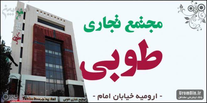 مرکز خرید طوبی