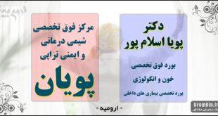 مرکز فوق تخصصی شیمی درمانی و ایمنی تراپی پویان - دکتر پویا اسلام پور