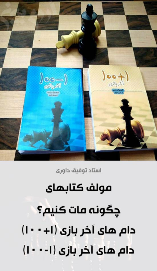 کتابهای آموزش شطرنج توفیق داوری