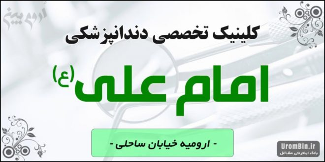 کلینیک تخصصی و فوق تخصصی دندانپزشکی امام علی ارومیه