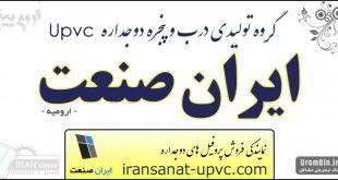 گروه تولیدی ایران صنعت