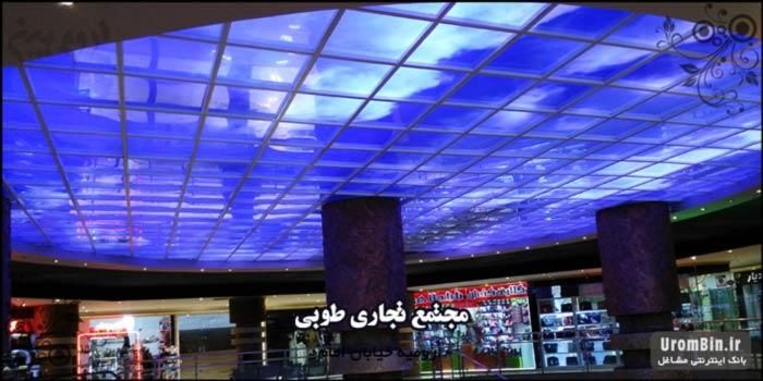 Tooba Shopping Mall