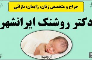دکتر روشنک ایرانشهر زنان زایمان
