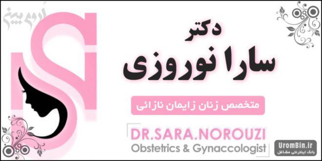 دکتر سارا نوروزی زنان زایمان