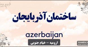 ساختمان آذربایجان
