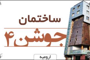 ساختمان جوشن4