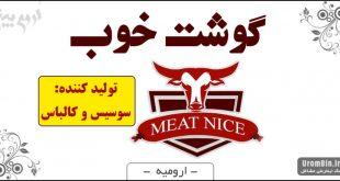 سوسیس کالباس گوشت خوب