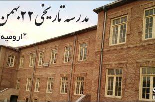 مدرسه تاریخی 22 بهمن
