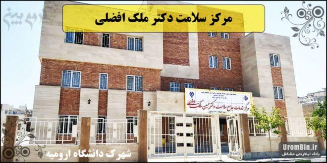 مرکز سلامت دکتر ملک افضلی شهرک دانشگاه