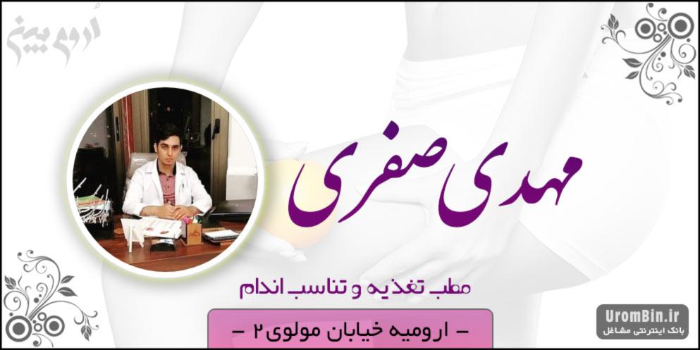 مطب تغذیه و تناسب اندام مهدی صفری