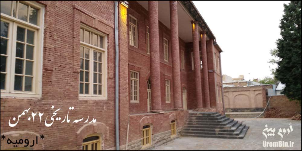 موزه مدرسه ارومیه