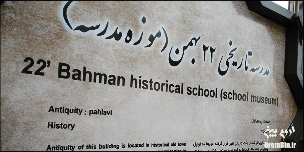 موزه مدرسه 22 بهمن ارومیه