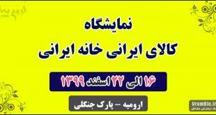 نمایشگاه کالای ایرانی خانه ایرانی در ارومیه