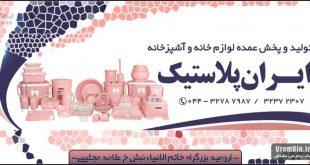 پخش عمده ظروف ایران پلاستیک