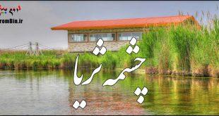 چشمه ثریا
