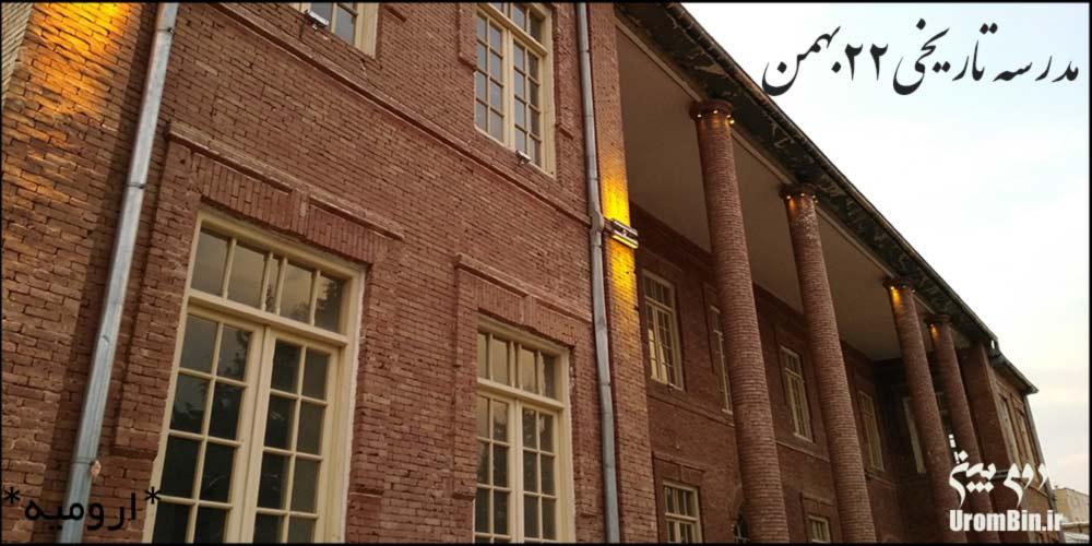 22Bahman-School