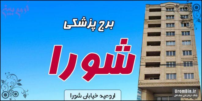 برج پزشکی شورا