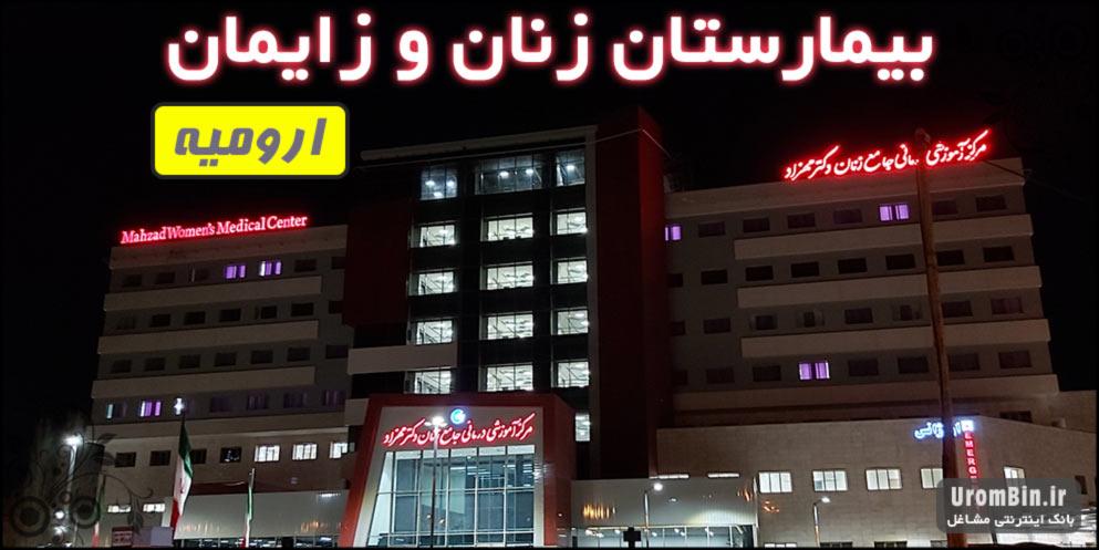 بیمارستان زنان زایمان ارومیه
