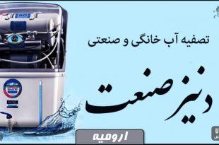 تصفیه آب دنیز صنعت