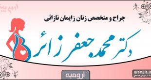 دکتر محمدجعفر زائر زنان زایمان