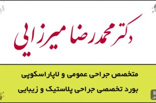 دکتر محمدرضا میرزایی جراحی زیبایی
