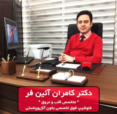 دکتر کامران آیین فر متخصص قلب و عروق ارومیه