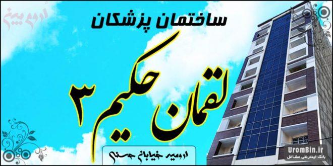 ساختمان پزشکان لقمان حکیم3
