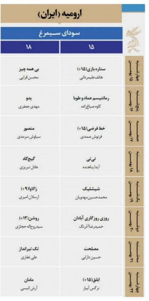سینما ایران فجر99