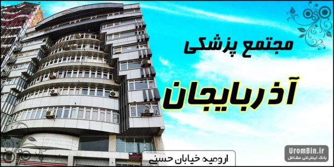 مجتمع پزشکی آذربایجان