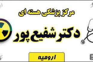 پزشکی هسته ای دکتر شفیع پور