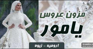 مزون عروس یامور