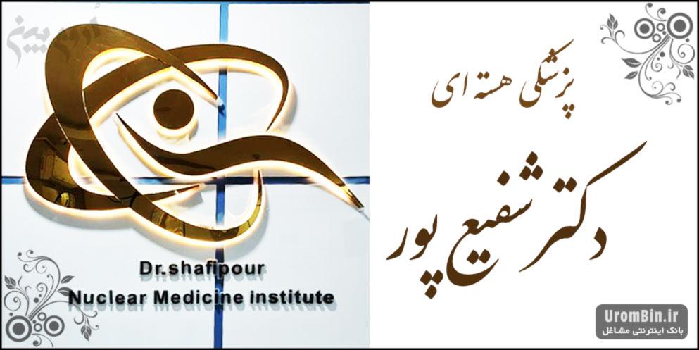 موسسه پزشکی هسته ای دکتر حجت شفیعپور