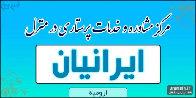 خدمات پرستاری منزل ایرانیان