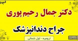 دکتر جمال رحیم پوری