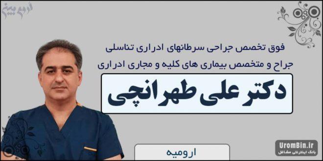 دکتر علی طهرانچی ارومیه