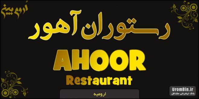 رستوران آهور
