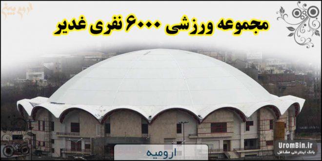سالن 6000 نفری ارومیه