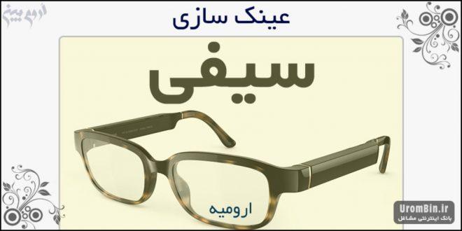 عینک سازی سیفی