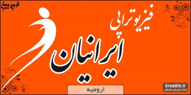 فیزیوتراپی ایرانیان ارومیه