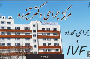 مرکز جراحی دکتر تیزرو