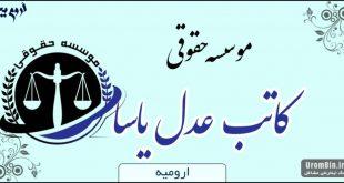 موسسه حقوقی کاتب عدل یاسا