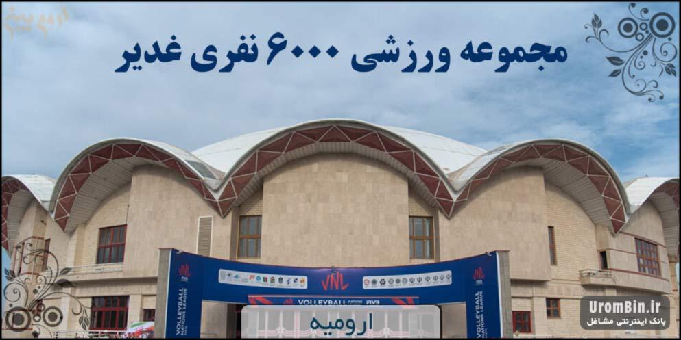 ورزشگاه 6000 نفری ارومیه