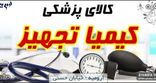 کالای پزشکی کیمیا تجهیز