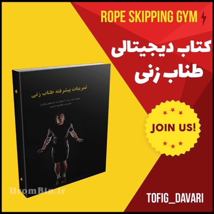 کتاب آموزش طناب زنی