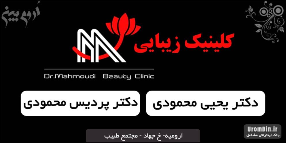 کلینیک زیبایی دکتر محمودی