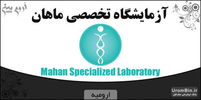 آزمایشگاه تخصصی ماهان فرهنگیان ارومیه