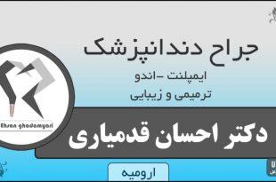 دکتر احسان قدمیاری جراح دندانپزشک