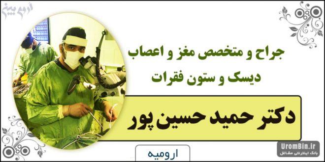 دکتر حمید حسین پور جراح و متخصص مغز و اعصاب دیسک و ستون فقرات