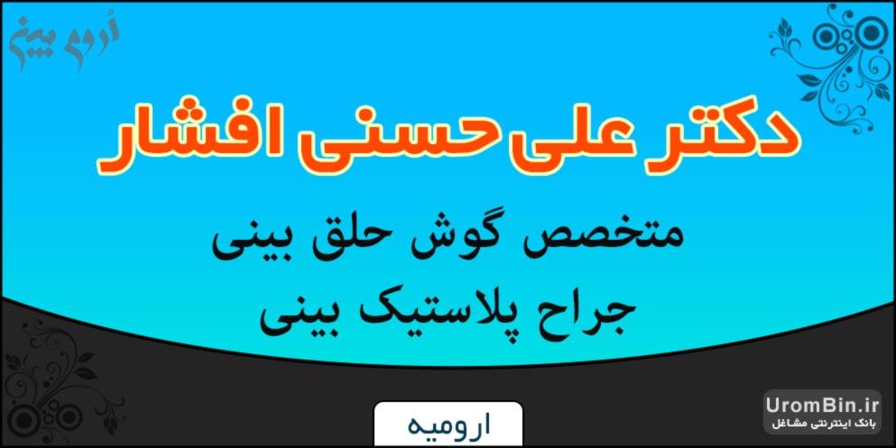 دکتر علی حسنی افشار متخصص گوش حلق بینی