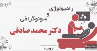 رادیولوژی سونوگرافی دکتر محمد صادقی